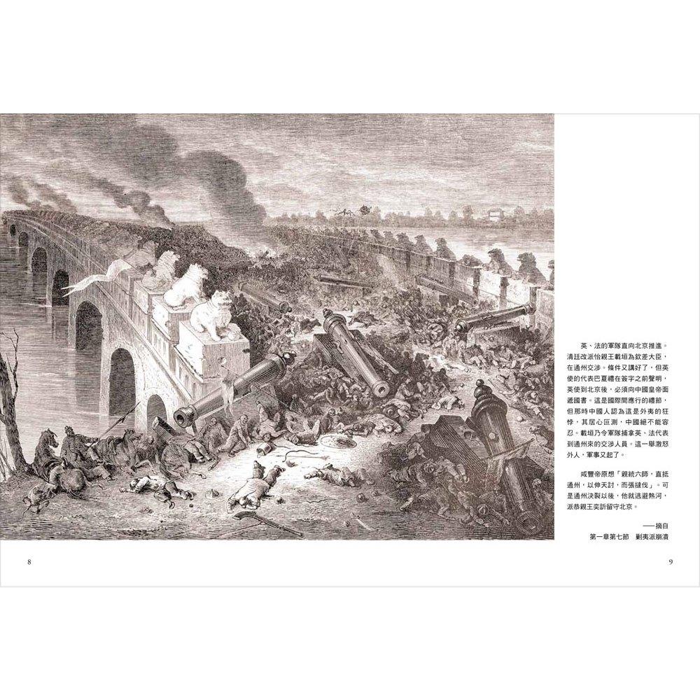 蔣廷黻˙中國近代史
