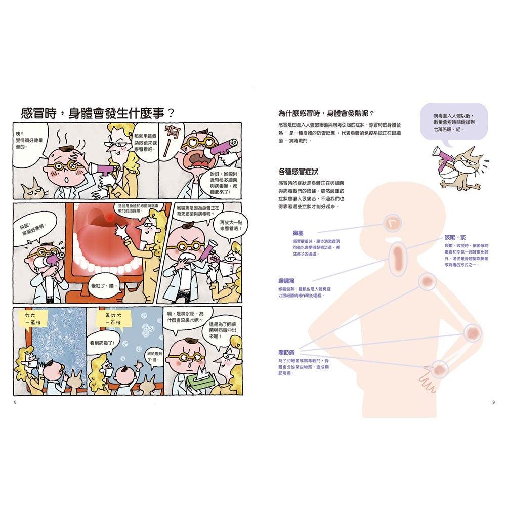 健康研究室4 細菌篇