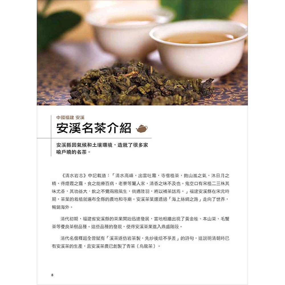 尋茶記‧中國茶葉地理