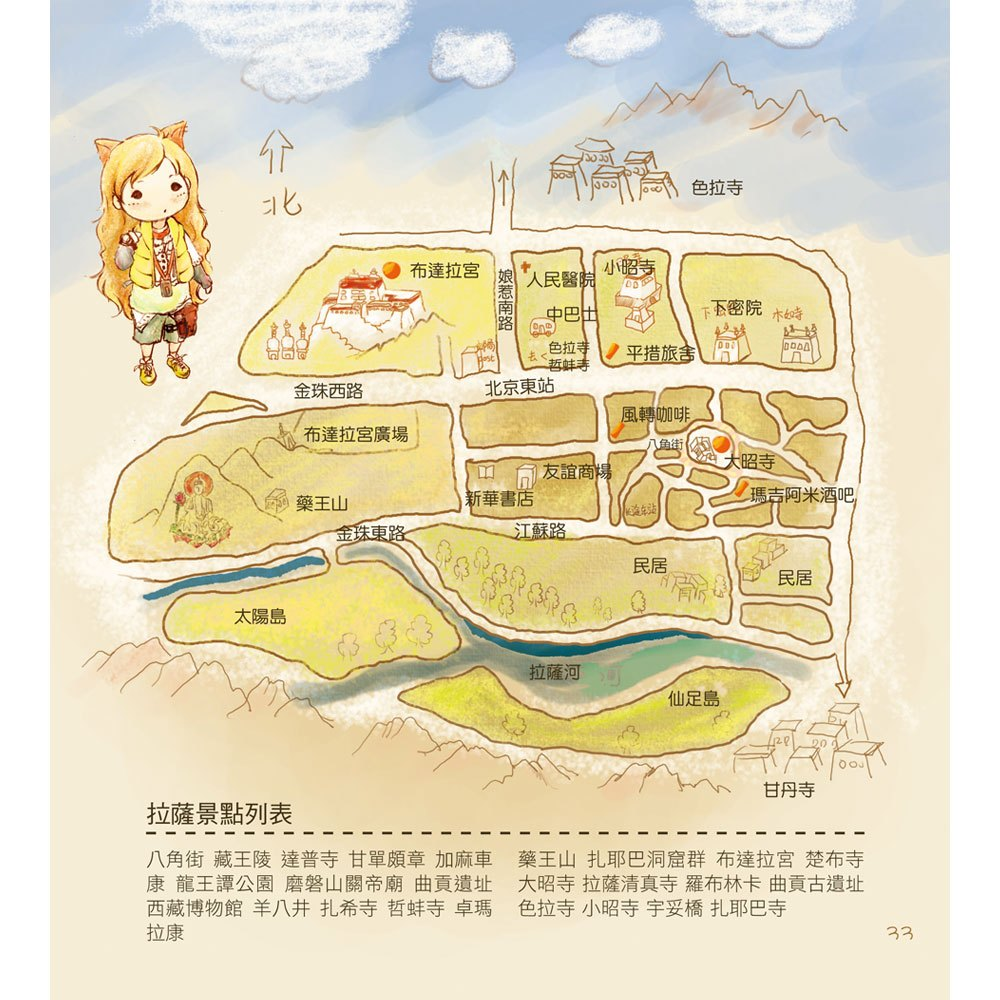 草草帶你遊西藏:一個人在彼端的旅行