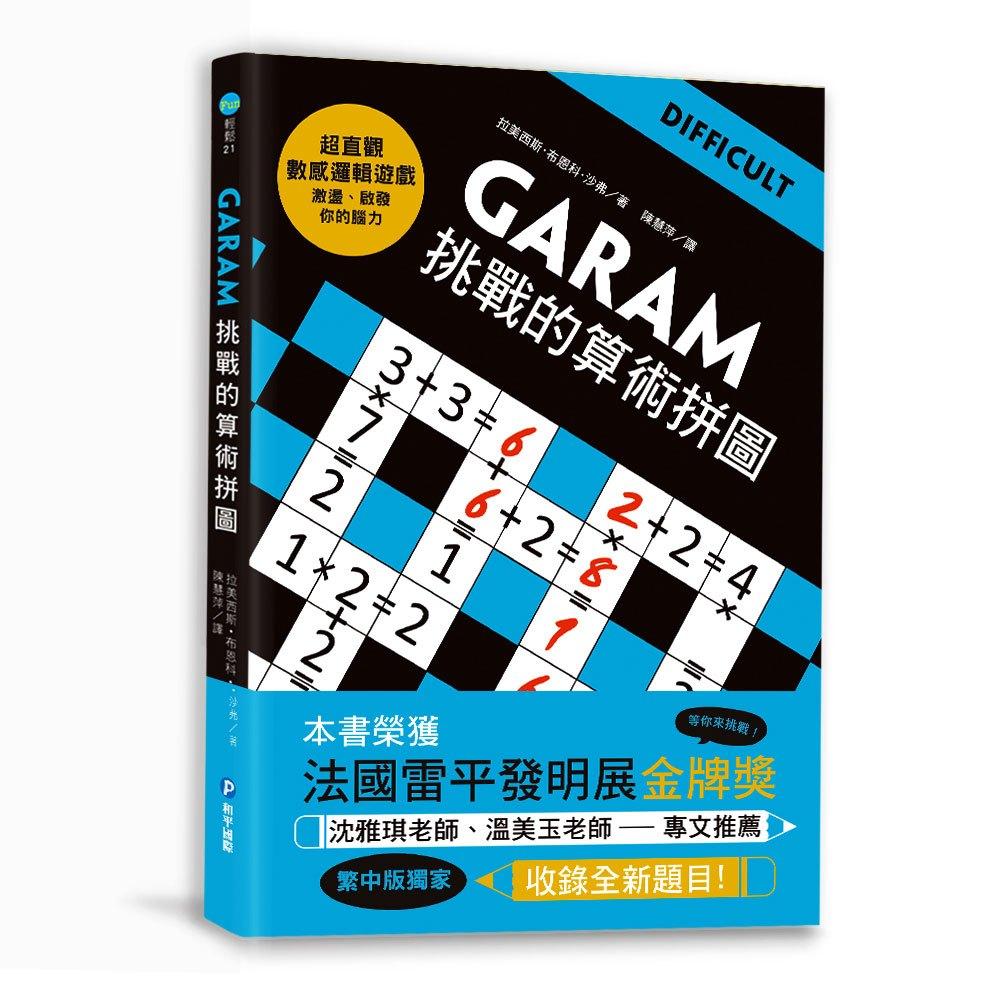 GARAM 挑戰的算術拼圖