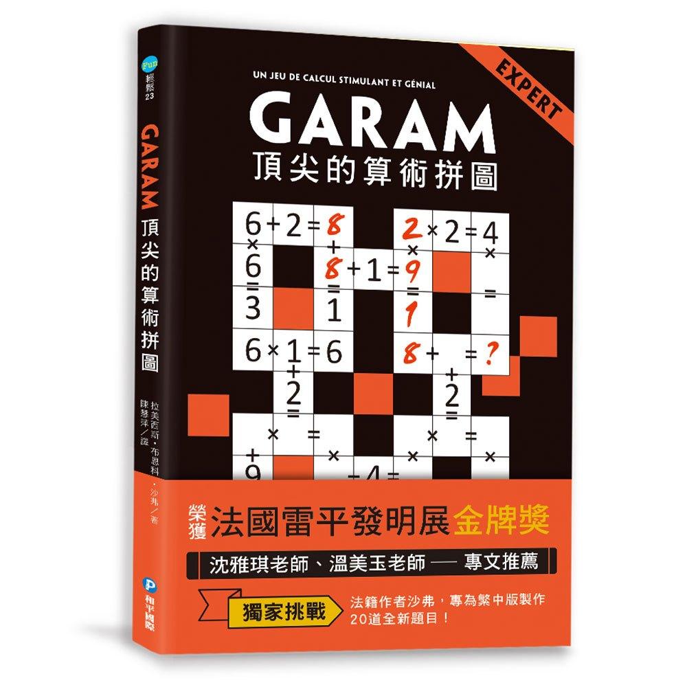 GARAM 頂尖的算術拼圖