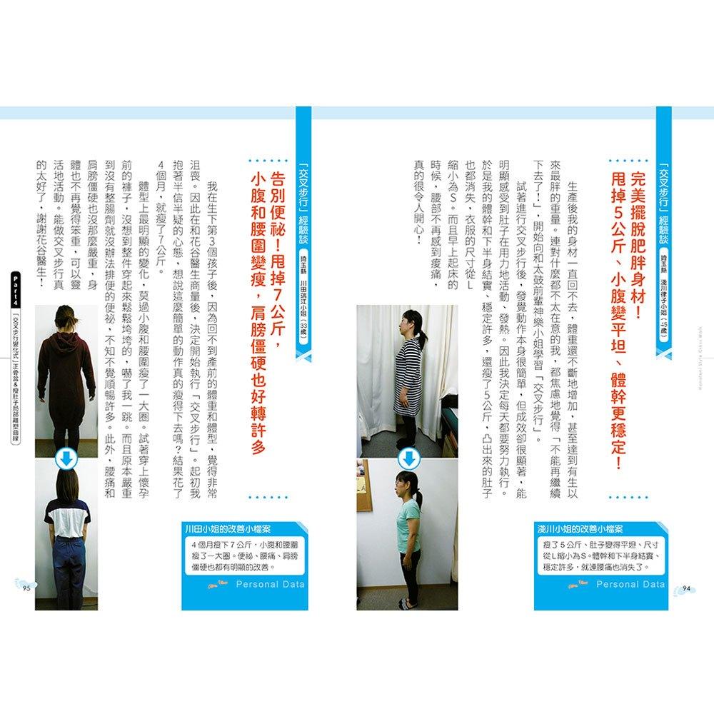 花谷式「交叉步行」整體全書
