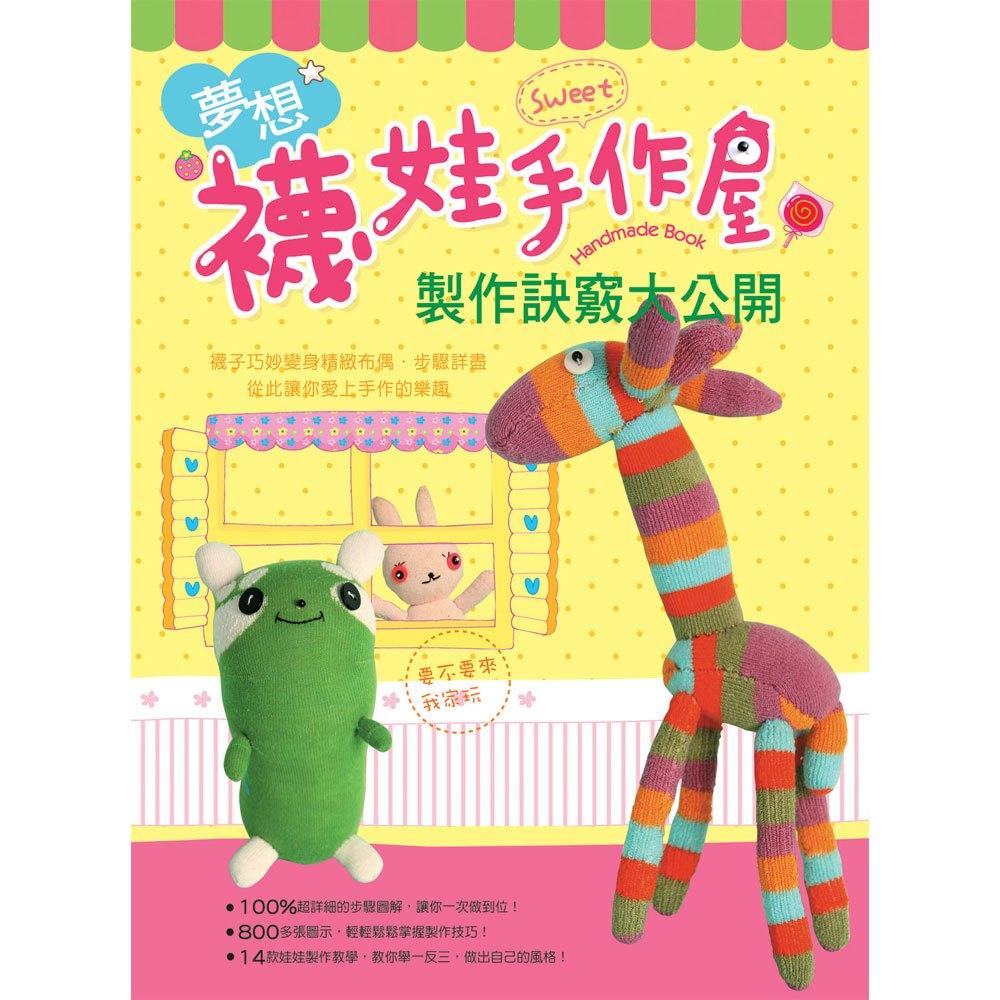 夢想襪娃手作屋