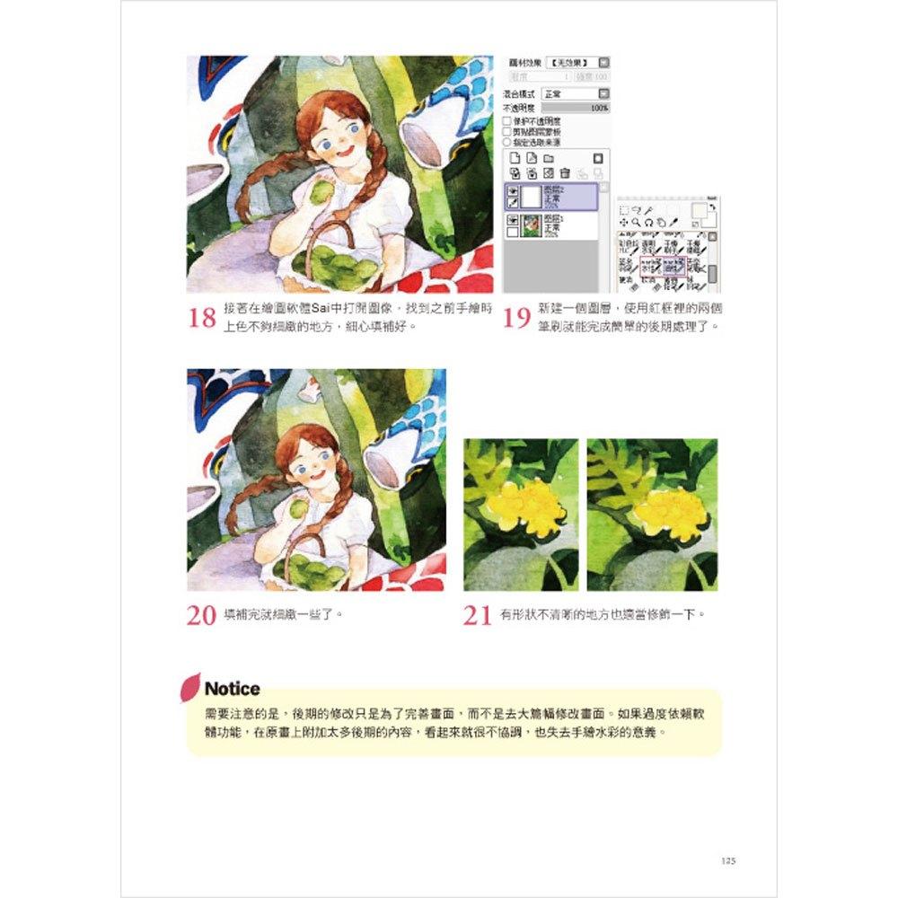 【珍藏版】水色森林女孩(隨書附贈日日小清新水彩練習本)