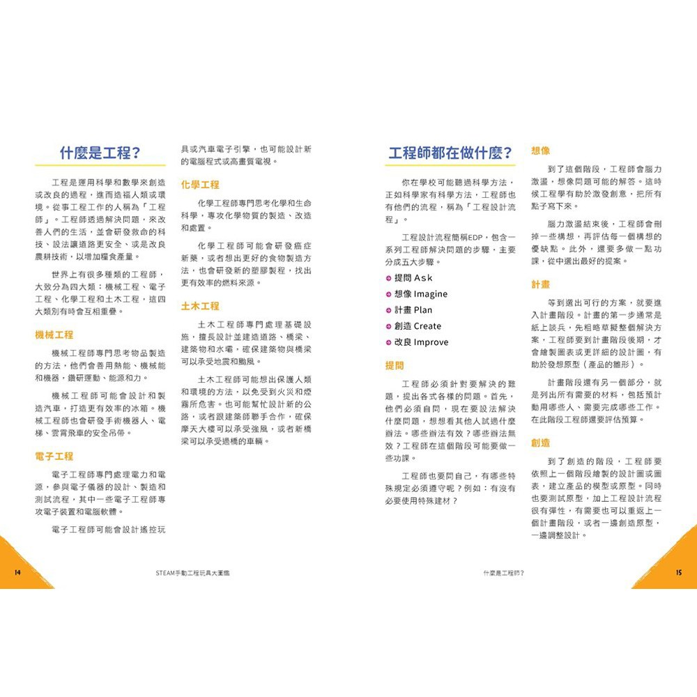 STEAM手動工程玩具大圖鑑