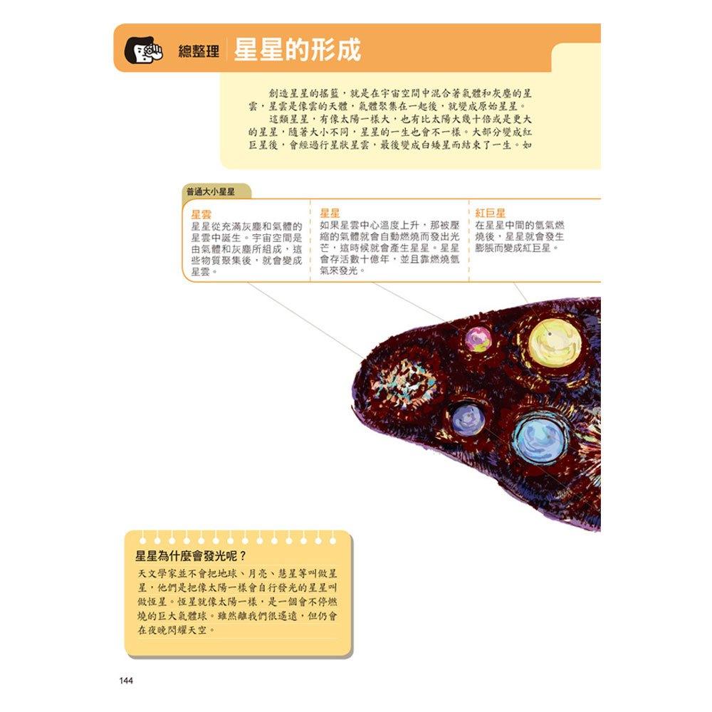科學知識八達通(彩色平裝書280頁)