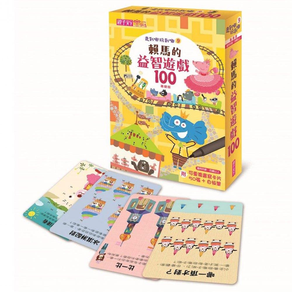 走到哪玩到哪 9:賴馬的益智遊戲100(基礎版)(附可重複書寫用卡片50張+白板筆)