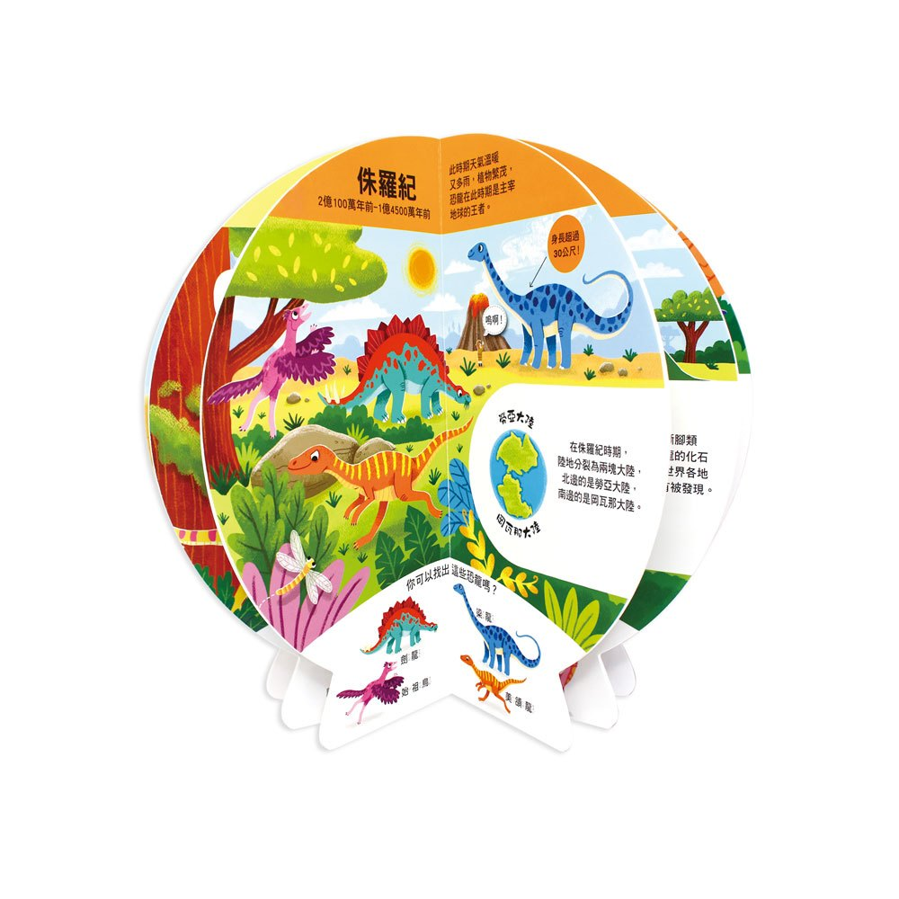 世界恐龍地圖:把書變成地球儀!