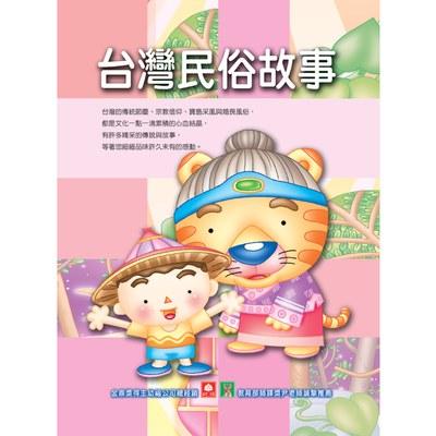 滿千贈品10006-智慧休閒叢書-台灣民俗故事