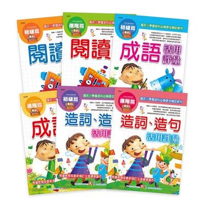 小學生現學現用閱讀活用評量(全套6書)