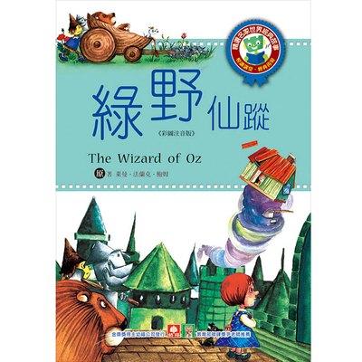 世界經典故事-綠野仙蹤