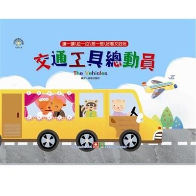 幼兒認知驚奇遊戲書-交通工具總動員