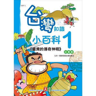 台灣知識小百科-臺灣的傳奇神明