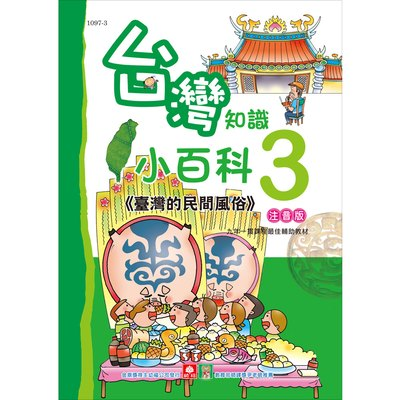 台灣知識小百科-臺灣的民間風俗