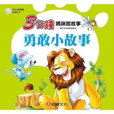 3分鐘媽咪說故事-勇敢小故事(彩色書+CD)