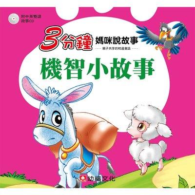 3分鐘媽咪說故事-機智小故事(彩色書+CD)