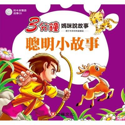 滿兩千贈品20003-3分鐘媽咪說故事-聰明小故事(彩色書+CD)(1148-6)