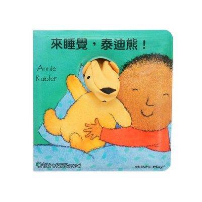 Baby's 指偶洗澡書-來睡覺,泰迪熊!