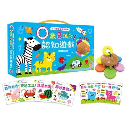 0~3歲五感智能開發:0歲Baby認知遊戲【全套6冊+1原木手搖鈴】