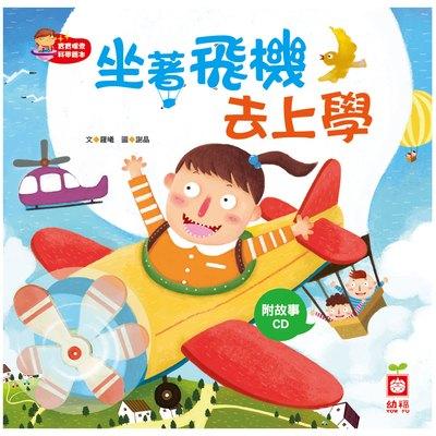 寶寶探索科學繪本-坐著飛機去上學+故事CD