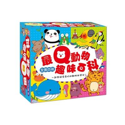 最Q動物趣味百科(全套四冊)(盒裝)