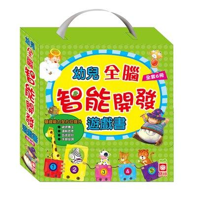 幼兒全腦智能開發遊戲書【全套6冊】