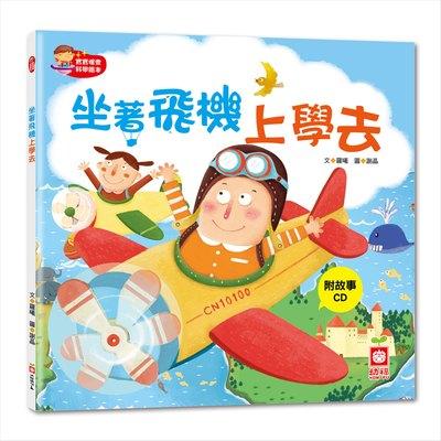 寶寶探索科學繪本-坐著飛機上學去+故事CD(彩色平裝書)
