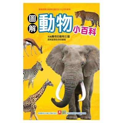 圖解動物小百科
