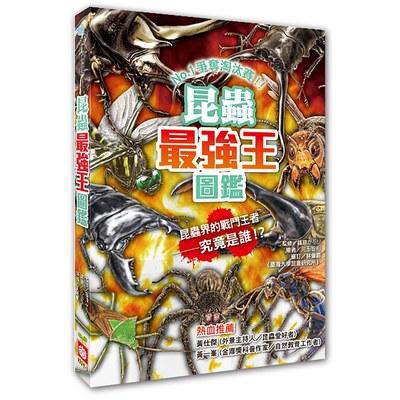 昆蟲最強王圖鑑