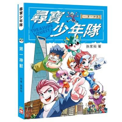 尋寶少年隊:第一神獸【附尋寶桌遊遊戲組】