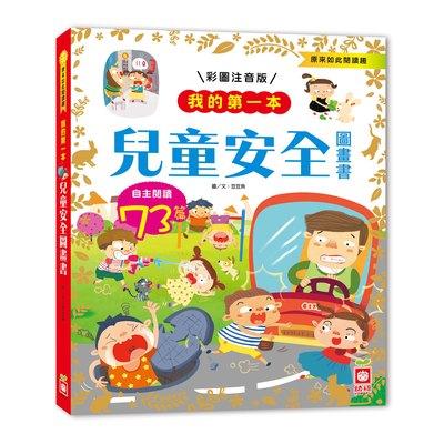我的第一本:兒童安全圖畫書【注音版】