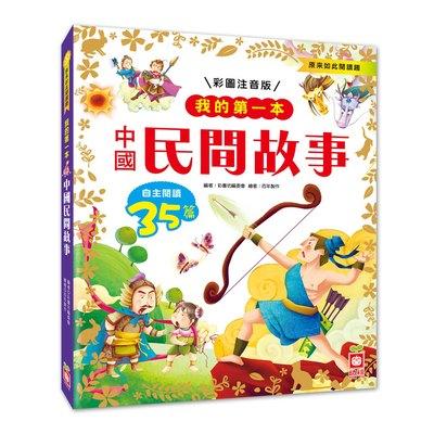 我的第一本:中國民間故事【注音版】