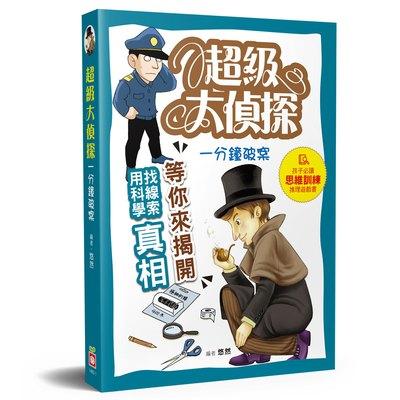 超級大偵探:一分鐘破案!孩子的第一本思維訓練推理遊戲書