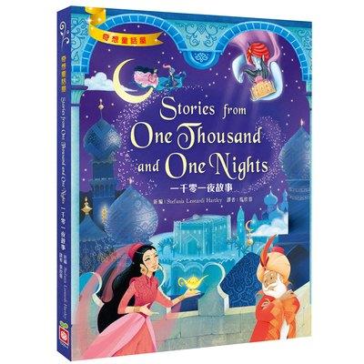 一千零一夜故事 Stories from One Thousand and One Nights