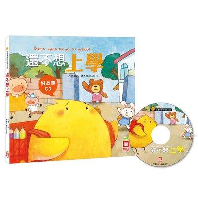 小雞妙妙的成長日記-還不想上學!(精裝書+CD)