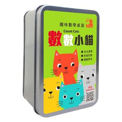 趣味數學桌遊:數數小貓【50張卡牌+收納鐵盒】