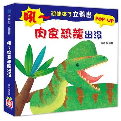 恐龍來了立體書:吼~肉食恐龍出沒