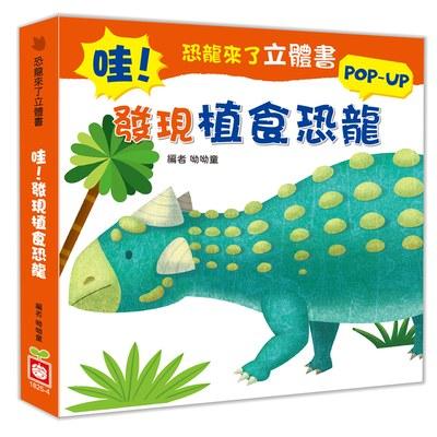 恐龍來了立體書:哇!發現植食恐龍