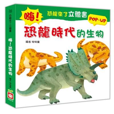 恐龍來了立體書:嗨!恐龍時代的生物
