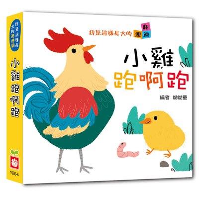 我是這樣長大的:小雞跑啊跑【連連翻遊戲書】