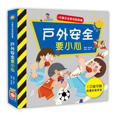 兒童安全教育翻翻書:戶外安全要小心