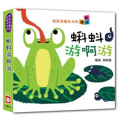 我是這樣長大的:蝌蚪游啊游【連連翻遊戲書】