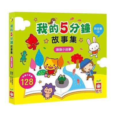 我的5分鐘故事集:啟發小故事【精裝書+故事CD】