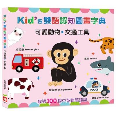 Kid's雙語認知圖畫字典:【可愛動物.交通工具】