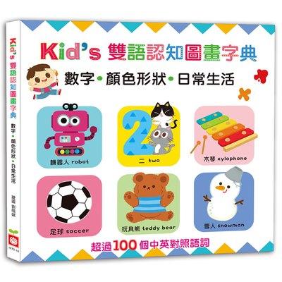 Kid's雙語認知圖畫字典:【數字‧顏色形狀‧日常生活】