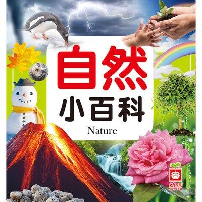 自然小百科