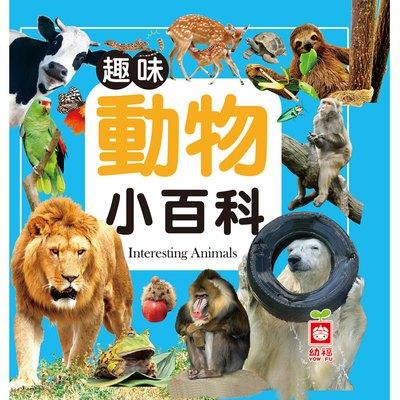 趣味動物小百科