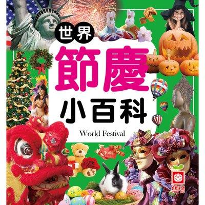 世界節慶小百科