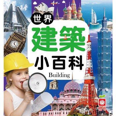 世界建築小百科